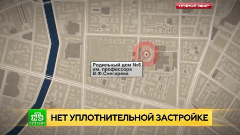 Нет уплотнительной застройке (сюжет НТВ-Петербург)