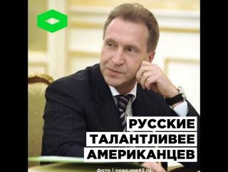 Шувалов о превосходстве россиян над американцами | ROMB