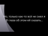 Крестовый туз- Попутчик
