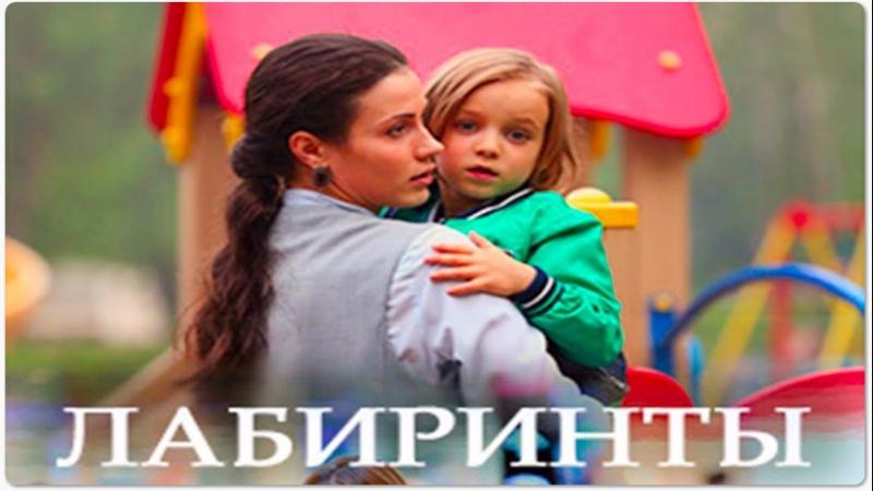 Лабиринты любви 2018. Мелодрама премьера новинка