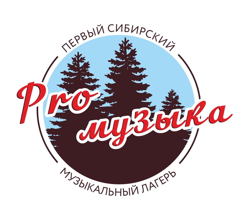 Афиша Новосибирск PRO - Музыка