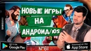 📱ВО ЧТО ПОИГРАТЬ? НОВЫЕ ИГРЫ на АНДРОИД и iOS: ТОП 7 Лучшие игры недели от Кината №61