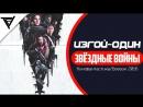 Live FooZzee CINEMA Сеанс №4 - Изгой-один. Звёздные войны Истории 2016
