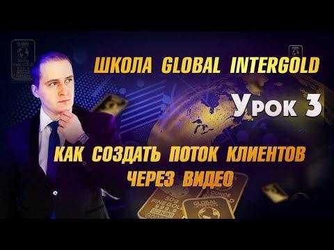 GLOBAL INTERGOLD | БИЗНЕС УРОКИ | КАК СНИМАТЬ БИЗНЕС ВИДЕО| УРОК 3| МАРК МАРЦИНКОВСКИЙ
