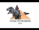 Ученые против мифов 1 7 Клим Жуков Как придумать историю Руси