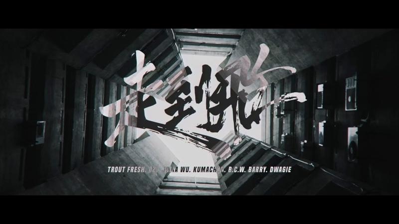 【 走到飛 】- ft. Trout Fresh. ØZI. Julia Wu. Kumachan. B.C.W. Barry. Dwagie (Official Music Video)