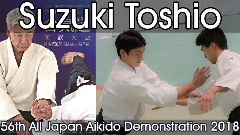 Aikikai Aikido Throws - Suzuki Toshio Shihan - 56th All Japan Aikido Demonstration (2018)