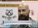 Мотофестиваль Moto Family Days в Ярославле программа праздника