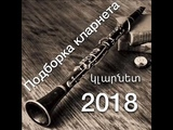 Музыка кларнет. Подборка Армянского кларнета 2018 от талантливых исполнителей
