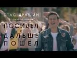 Стас Ярушин - Посидел и дальше пошел (2017) ПРЕМЬЕРА КЛИПА
