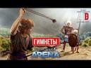 Total War: Arena 🔔 Тотал Вар Арена 🔔 ГАЙД ОБЗОР Пращники ГИМНЕТЫ 7 лвл и Мильтиад