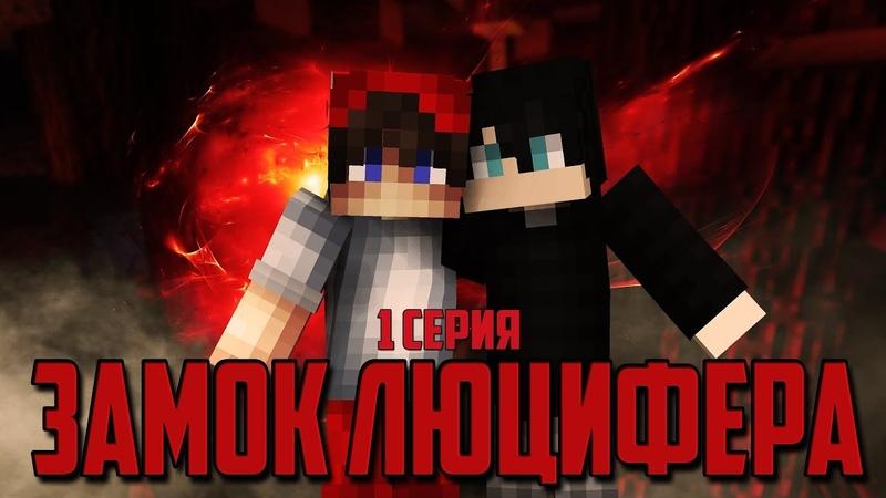 Minecraft сериал: ЗАМОК ЛЮЦИФЕРА - 1 серия (Minecraft machinima)