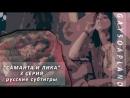 Лика и Саманта   Lica Samantha - 3 Серия