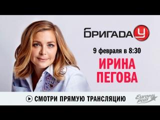 Ирина Пегова в Бригаде У!