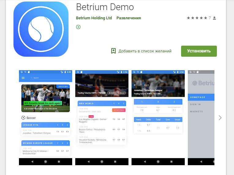 Betrium ICO обзор проекта | Ставки на технологии блокчейн