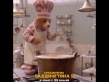 Смотри «Приключения Паддингтона 2» с 20 января в Мираж Синема!