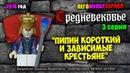 Легомультсериал СРЕДНЕВЕКОВЬЕ. 3 СЕРИЯ - Пипин Короткий и зависимые крестьяне.