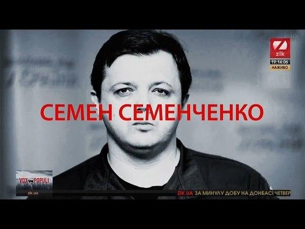 Семен Семенченко, народний депутат України, у програмі Vox Populi (30.05.18)