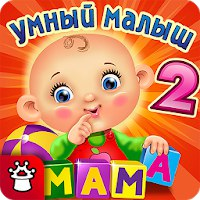 Умный Малыш 2 Игры детям [Premium]