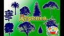 Деревья - Развивающее видео для детей по методике Домана. HD качество.