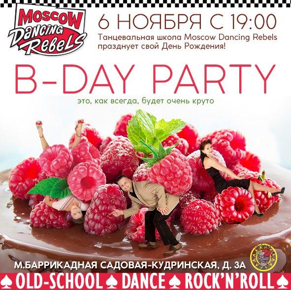 06.11 B-Day Party в Тики Баре!