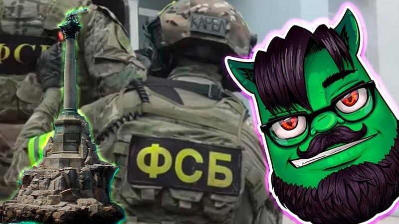 Вольнов звонит в ФСБ Севастополя