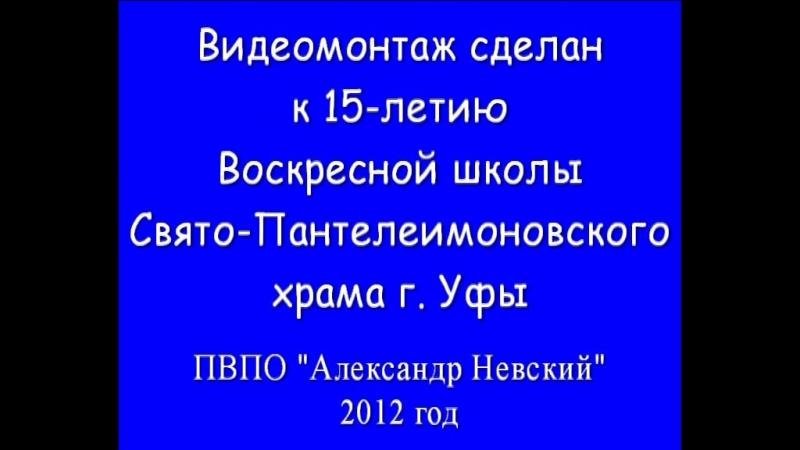 Архив 2002-2005 г. Воскресная школа Свято-Пантелеимоновского храма г.Уфы