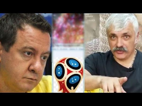 Корчинский: Международный футбол - это сплошная политика: те барыги, которые держат полит. партии, держат и футбольные команды