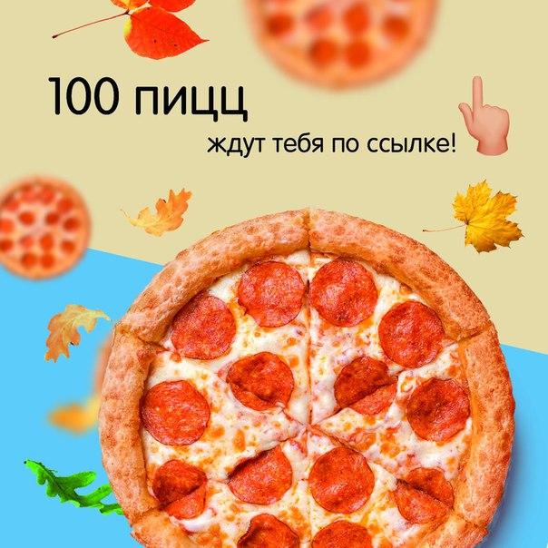 🔥   Ребята в Додо дарят 100 пицц! Просто подпишись на их группу  👉 vk.