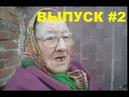 Бабка жжет / Выпуск 2. Прикольные анекдоты от бабки. Про то как залетела 【PK Funny】