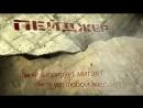 Крутые 90-е - 4 серия Документальный фильм о 90-х в Украине