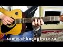 Черный кофе - С ветки падающий лист -Тональность Аm Как играть на гитаре пес 1