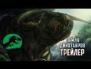 СЕРИАЛ Земля Динозавров РАССКАЗЫ О ДИНОЗАВРАХ Трейлер