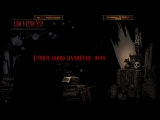 Darkest Dungeon: Челлендж без верующих (День 7)