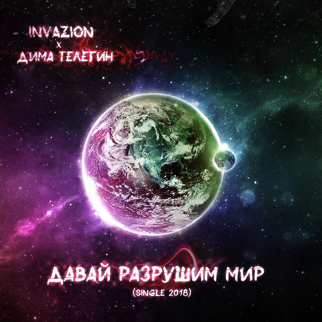 InvaZion - Давай разрушим мир (Single)