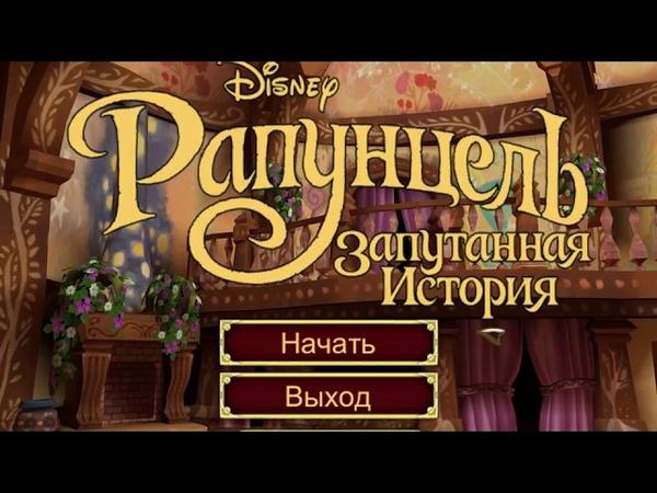 Прохождение игры Рапунцель Запутанная история 1 В лесу