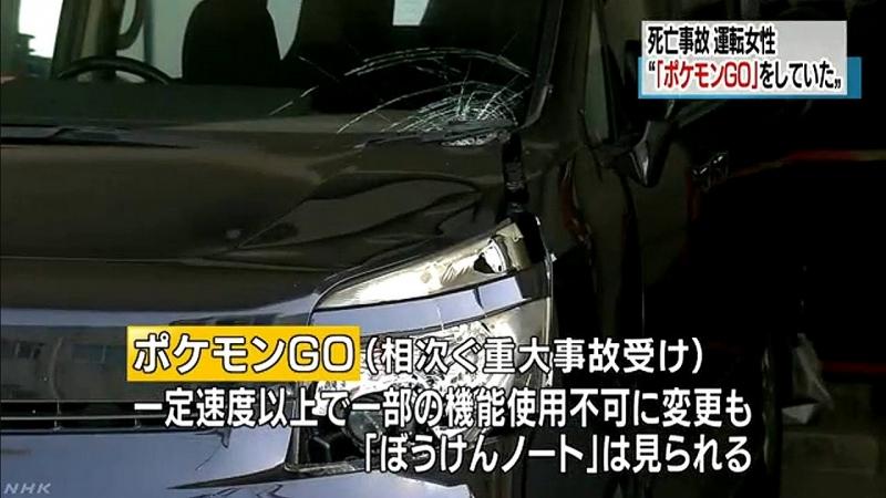 Женщина-водитель отвлеклась на игру Pokemon GO и насмерть сбила пешехода