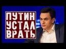 Владислав Жуковский: Кто мешает Путину спасти Россию матушку?