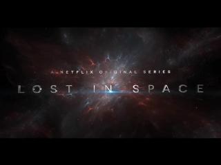 Трейлер к сериалу затерянные в космосе / lost in space (2018)