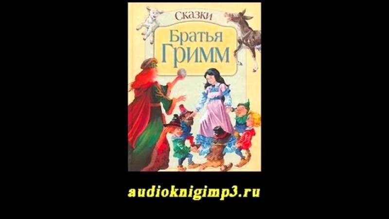 Сказки братьев Гримм. Аудиокнига ¦ Аудиокниги для детей