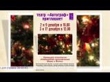 Премьера театра АВТОГРАФ  НОВОГОДНИЕ ПРИКЛЮЧЕНИЯ МАШИ И ВИТИ