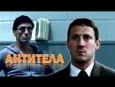 Фильм Антитела_2005 (триллер).