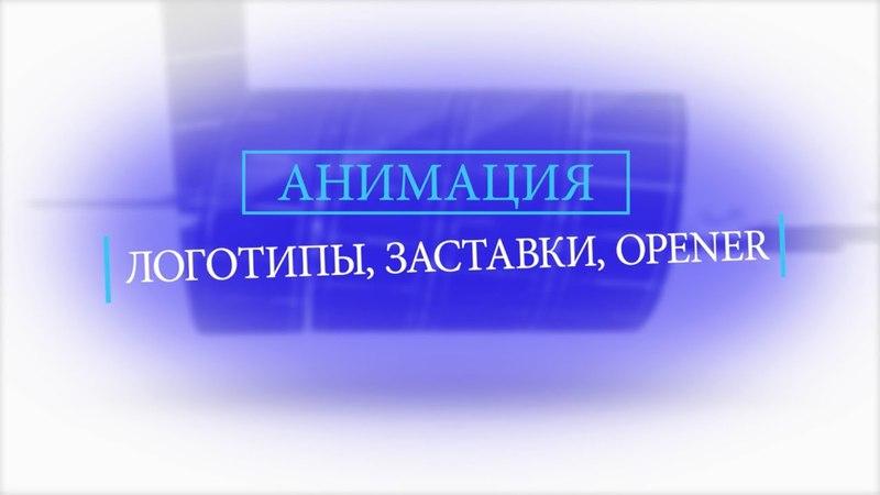 Анимация логотипов, заставки, openers