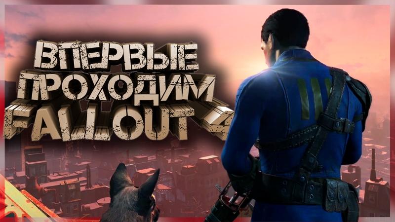 Люблю я вонь горячей плазмы поутру! ● Fallout 4 ● [GDL] Live ежед. с 18:00 по Мск