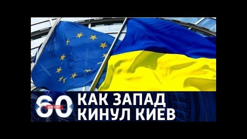 60 минут. За что Украина обиделись на европейких партнеров. От 28.11.17