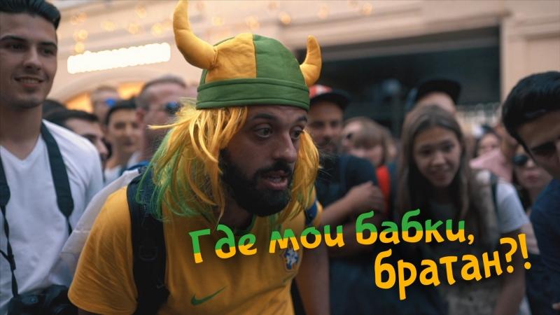 Того самого бразильца А@уэнна развели на деньги в центре Москвы