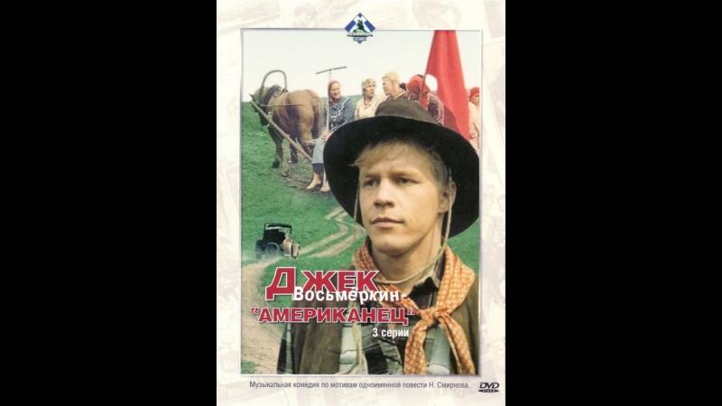 Джек Восьмеркин — «американец» Художественный фильм.