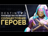Destiny 2. Солнцестояние героев. Руководство по ивенту.