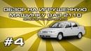 ОБЗОР НА ИГРУШЕЧНУЮ МАШИНКУ ВАЗ 2110 | REVIEW OF TOY CAR VAZ 2110 4