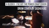 H-Blockx - I've Got The Power(Snap cover) Sasha Kas drum cover